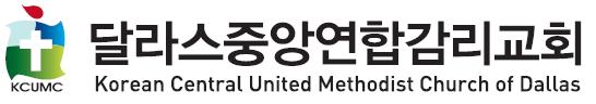달라스 중앙 연합 감리교회 Logo