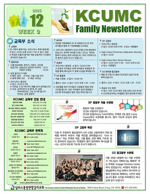 Newsletter 12월 2주-1