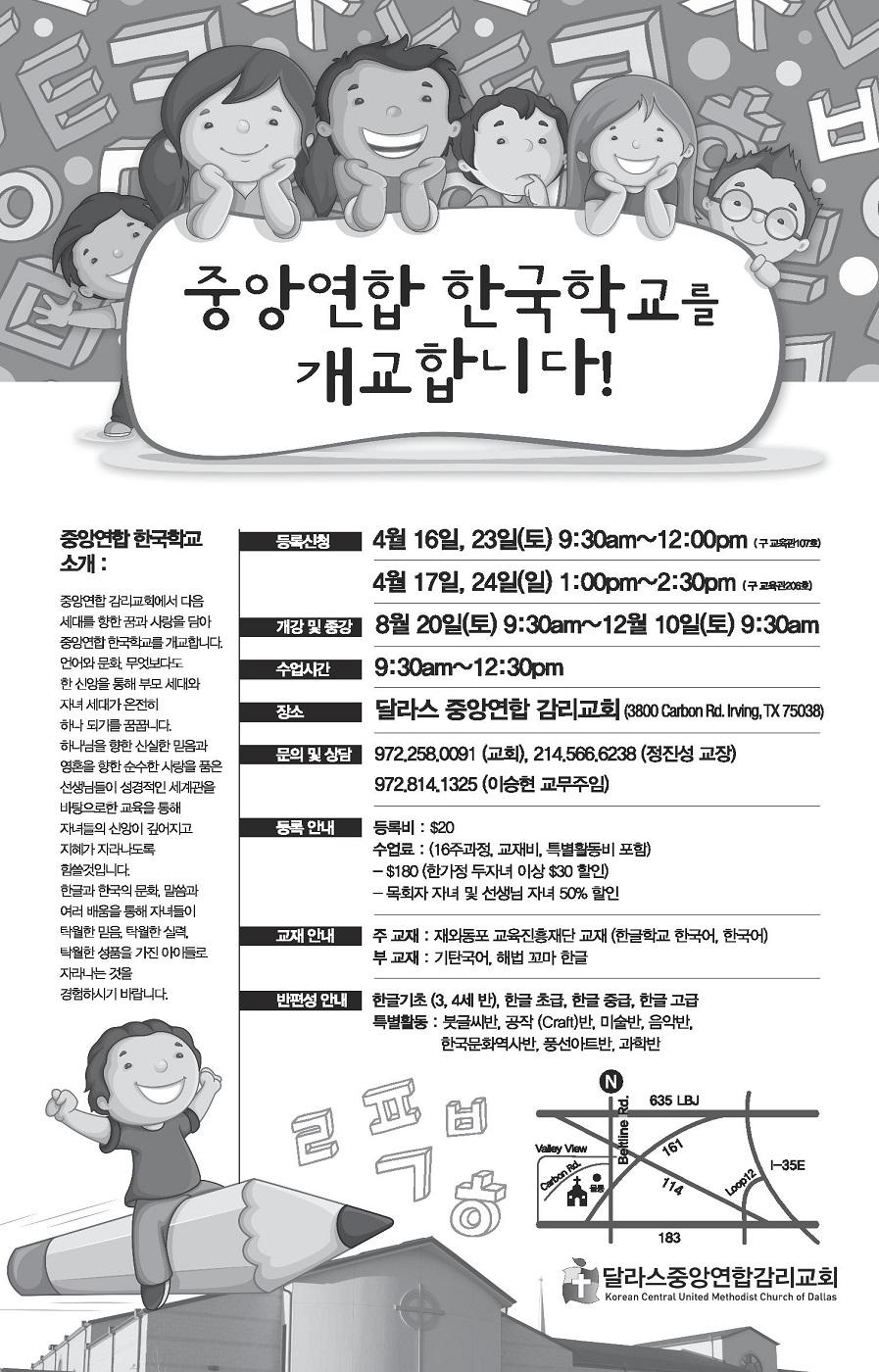2016_KoreanSchool_2