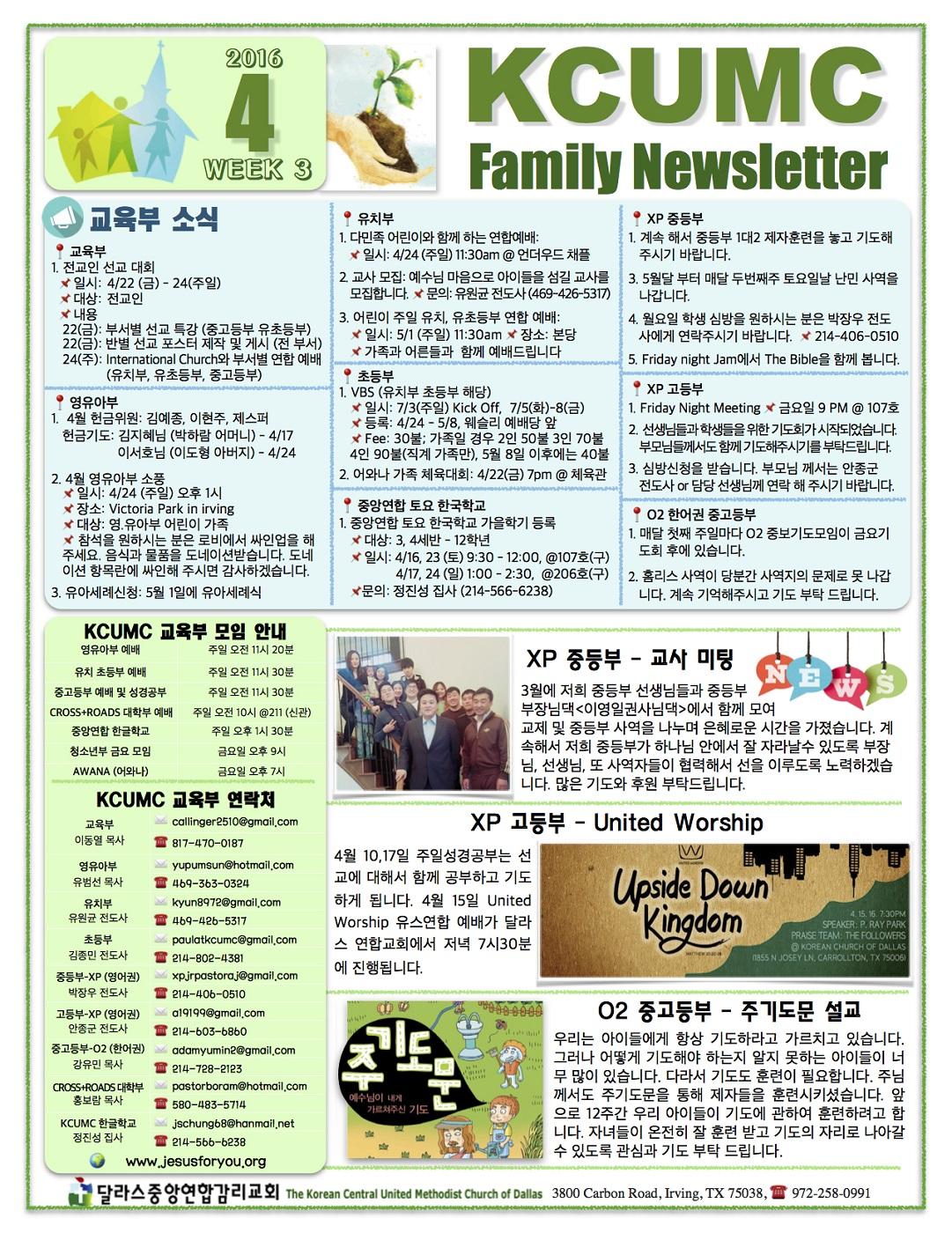 Newsletter 4월 3주 1