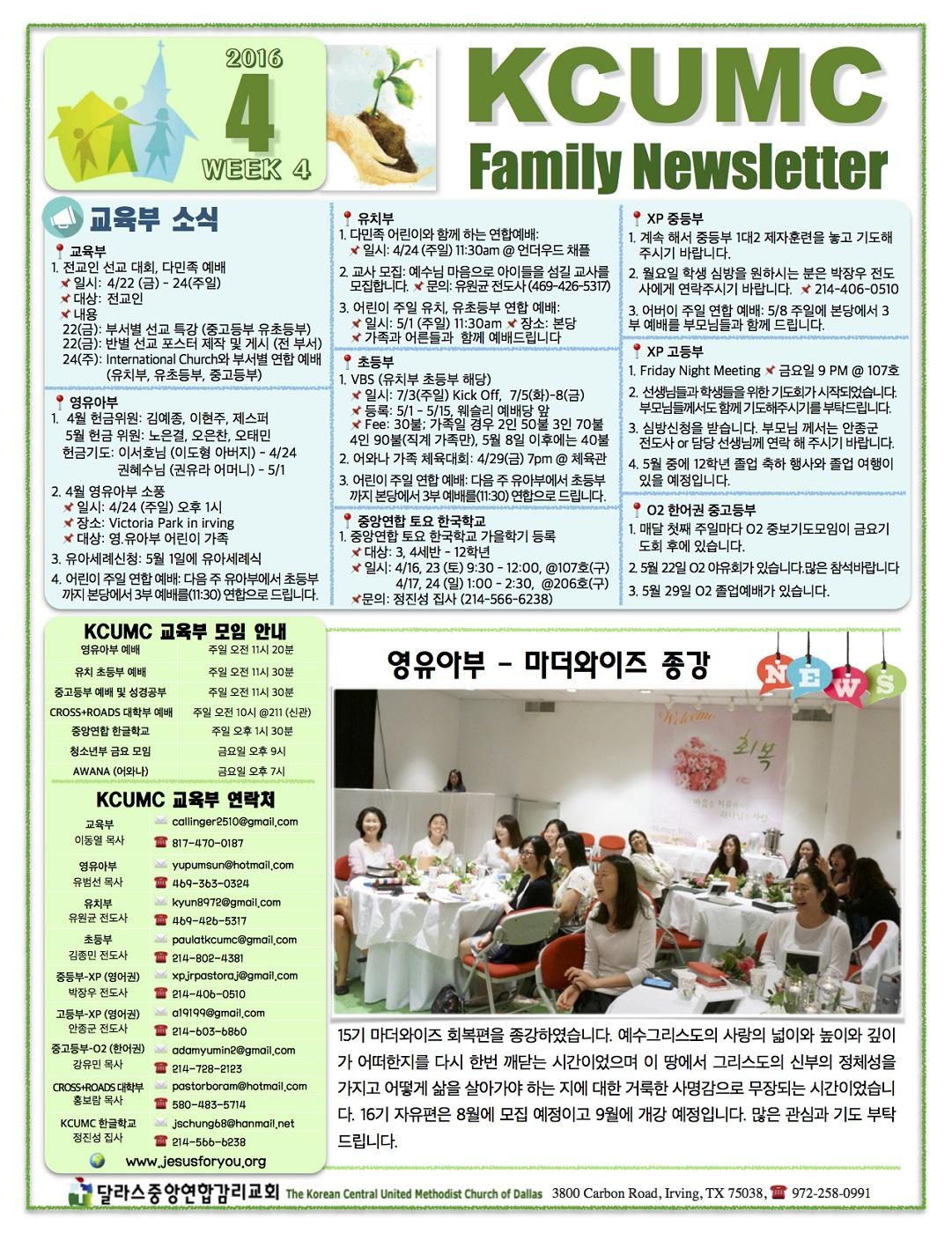 Newsletter 4월 4주 1