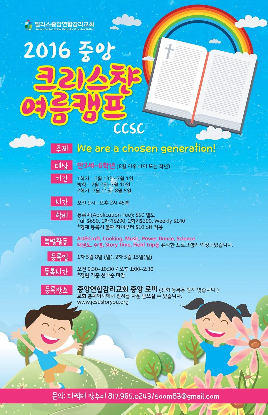 ccsc-page-001