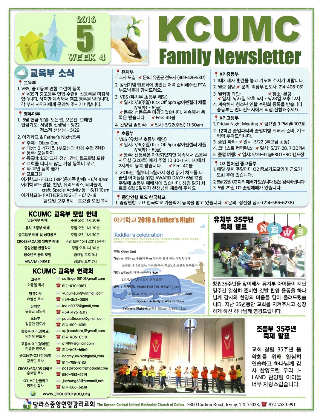 Newsletter 5월 4주 1