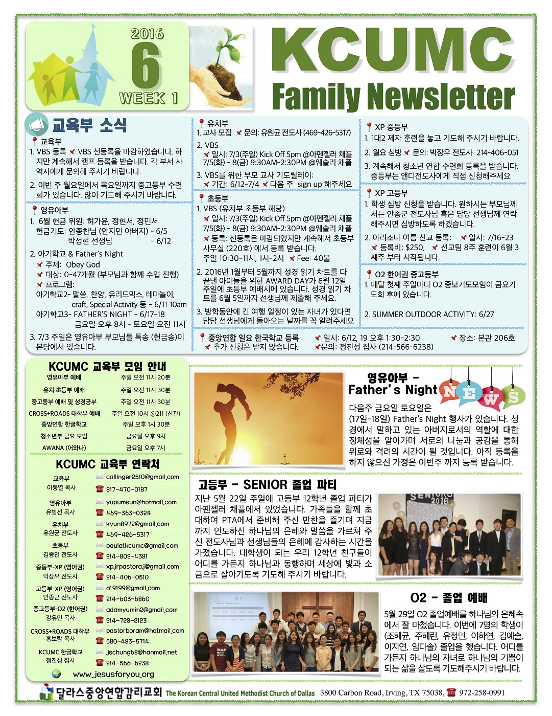 Newsletter 6월 1주 1