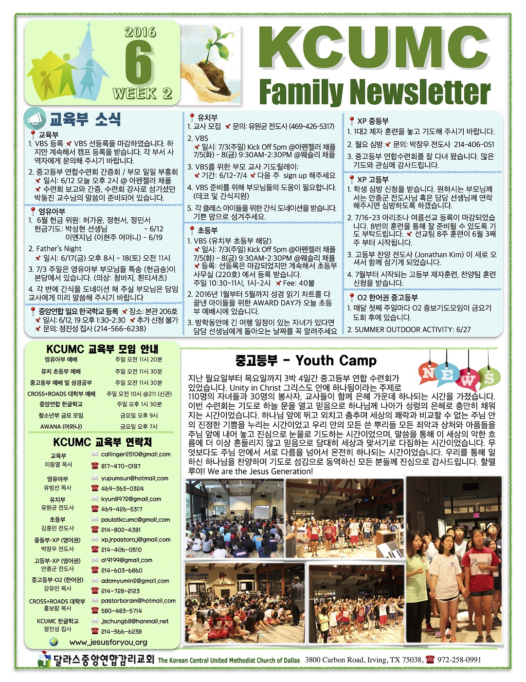 Newsletter 6월 2주 1