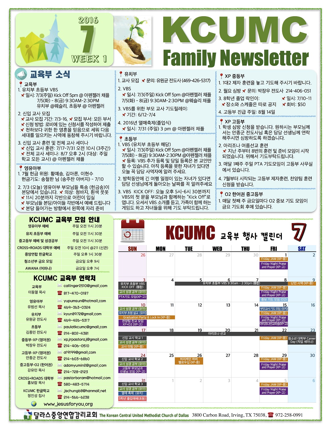 Newsletter 7월 1주 1