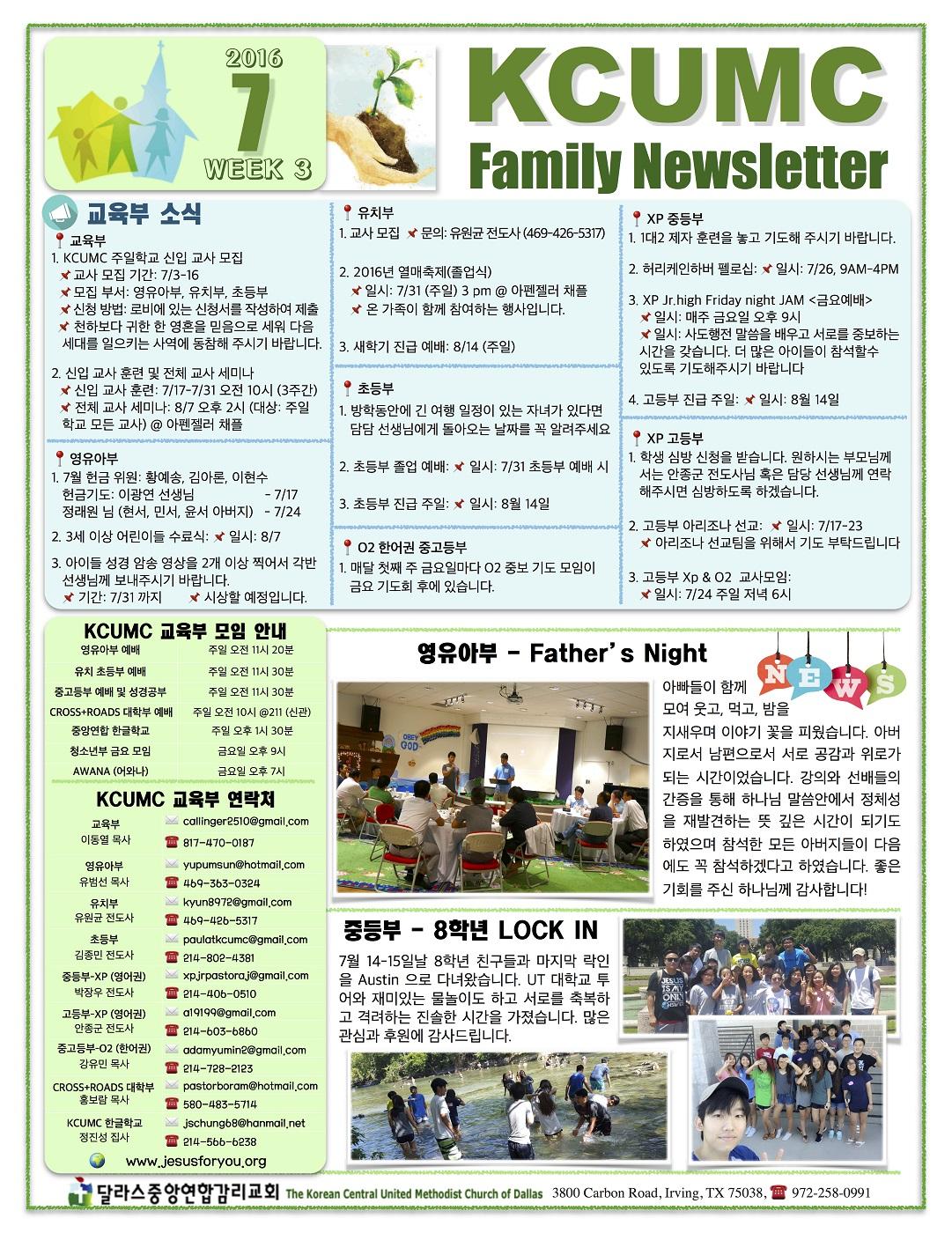 Newsletter 7월 3주 1