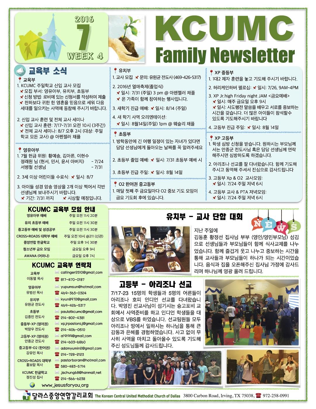 Newsletter 7월 4주 1