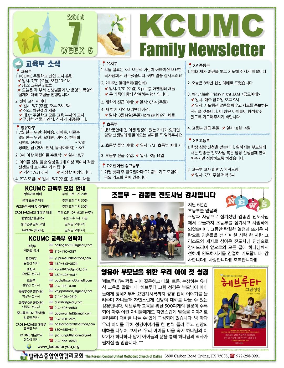 Newsletter 7월 5주 1