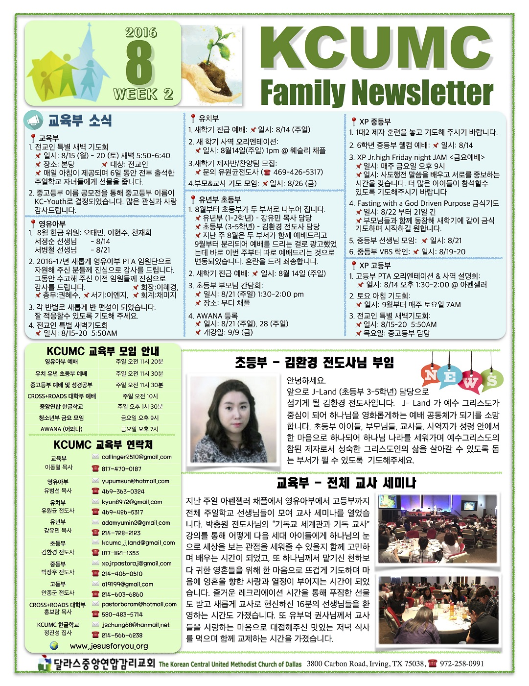 Newsletter 8월 2주 1
