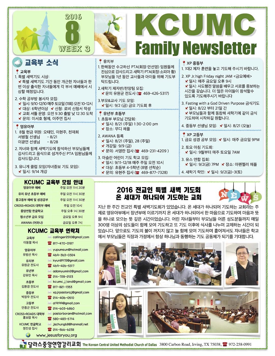 Newsletter 8월 3주 1