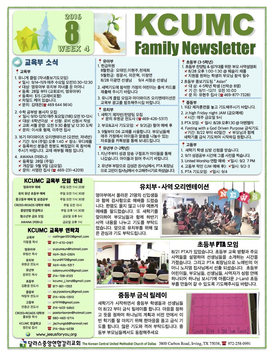 Newsletter 8월 4주 1