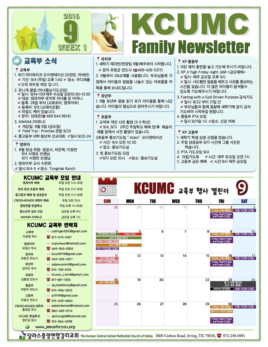 Newsletter 9월 1주 1