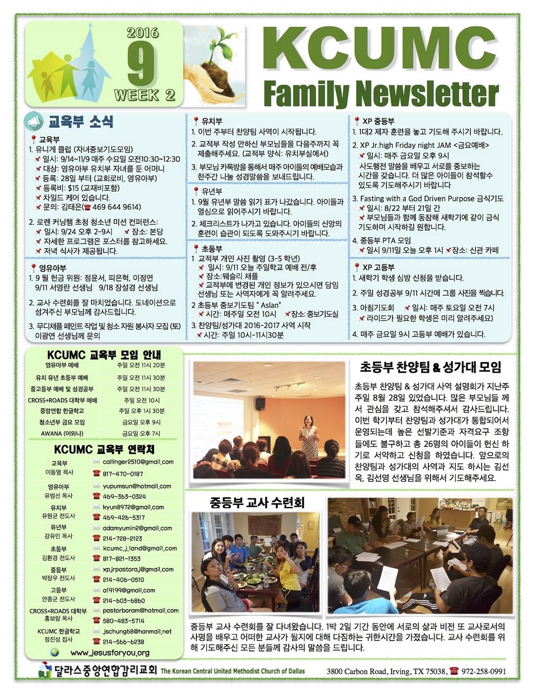 newsletter-9%ec%9b%94-2-1