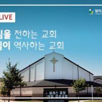 2021-08-01 예배 전체 영상